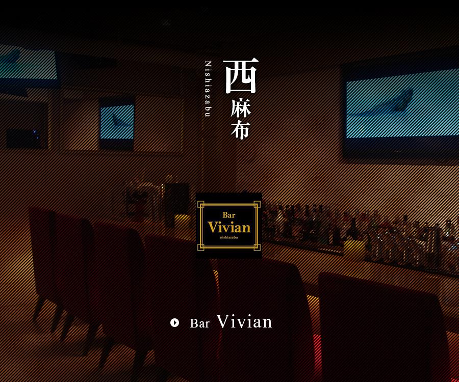 西麻布 Bar Vivian