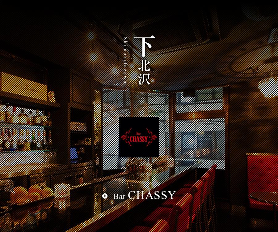 下北沢 Bar CHASSY